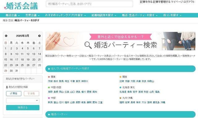 結婚相談所 埼玉の婚活パーティもおすすめ!