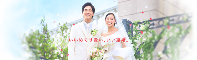 結婚相談所 オーネット 京都支社