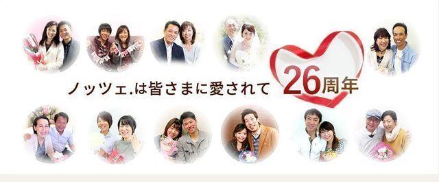 結婚相談所 ノッツェ 京都支店