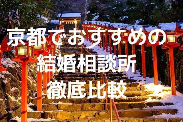 結婚相談所 京都で評判のおすすめ人気結婚相談所