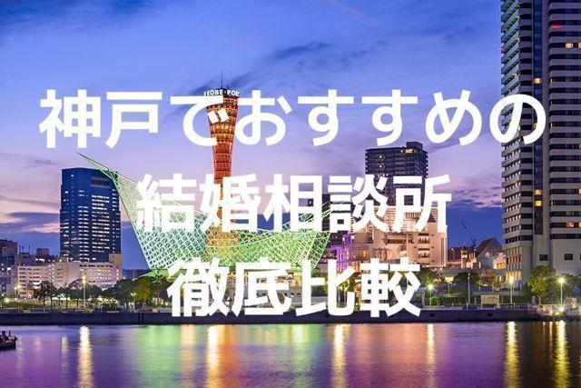 結婚相談所 最新情報2020年7月|兵庫県神戸市で評判の人気結婚相談所