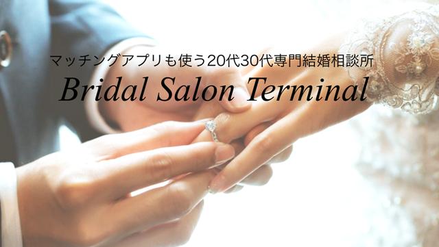結婚相談所の基礎知識とコツ Bridal Salon Terminal(ブライダルサロンターミナル)