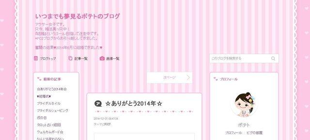 結婚相談所 アラサーOLポテトの婚活ブログ☆結婚相談所の活動記