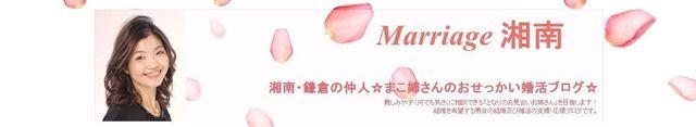 結婚相談所 湘南鎌倉の仲人☆まこ姉さんのおせっかい婚活ブログ☆