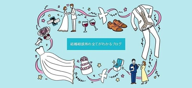 結婚相談所 結婚相談所の全てがわかるブログ