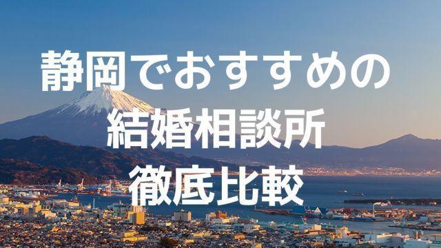 結婚相談所の基礎知識とコツ 【口コミ付き】静岡でおすすめする人気結婚相談所