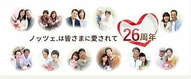 結婚相談所 シンママの再婚専門プランのある「ノッツェ」