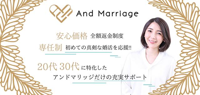 結婚相談所の基礎知識とコツ And Marriage(アンドマリッジ)