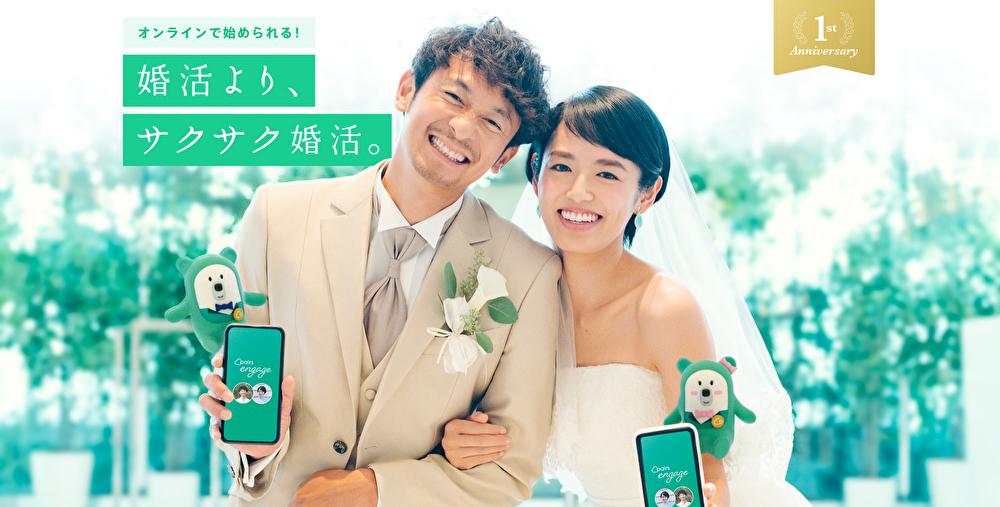 婚活サイト 結婚相談所よりお手頃価格で婚活できる「Pairs(ペアーズ)エンゲージ」