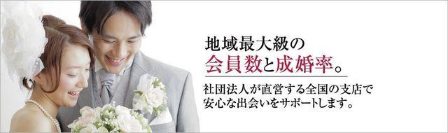 結婚相談所の基礎知識とコツ 静岡県仲人協会