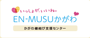 EN-MUSUかがわ(香川縁結び支援センター)