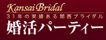 関西ブライダル婚活パーティー