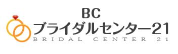 ブライダルセンター21