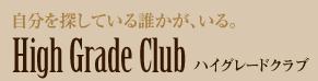 ハイグレードクラブ