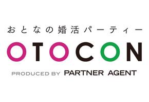 OTOCON(おとコン)