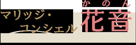 マリッジ・コンシェル 花音