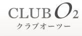 クラブオーツ―