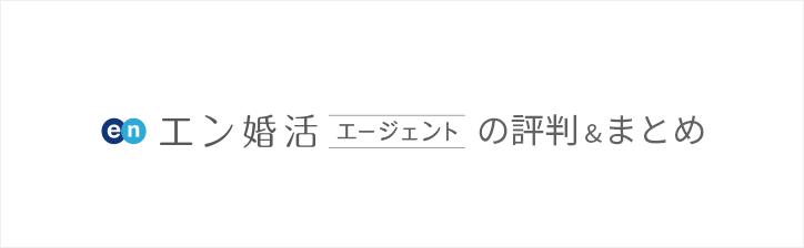 enkonkatsu-agent