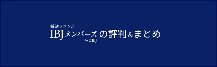 ibj-members