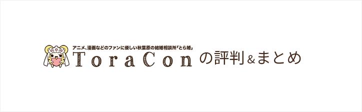 toracon